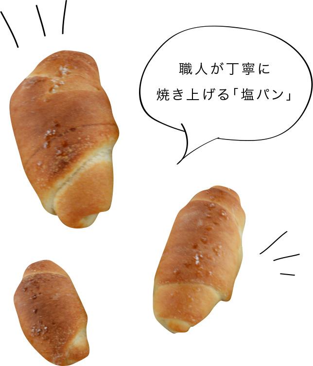 職人が丁寧に焼き上げる「塩パン」