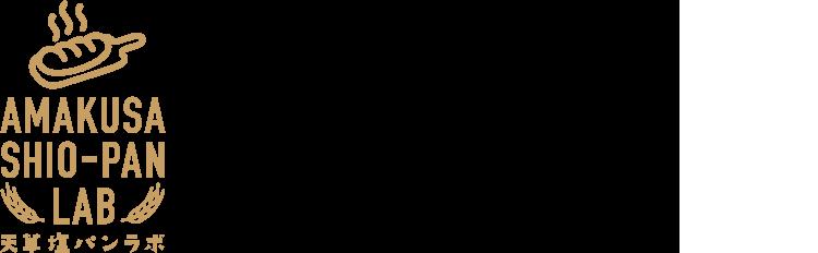 Amakusa Sio Pan Lab