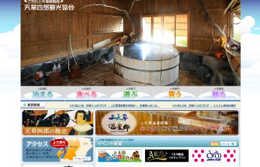 上天草観光情報サイト