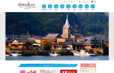 熊本県天草観光ガイド