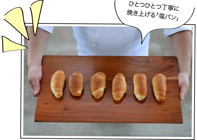 天草塩パンラボのイメージ写真