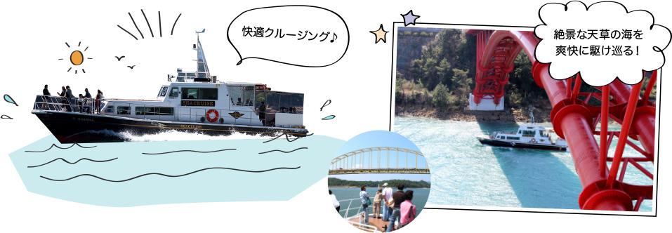 天草五橋クルージング