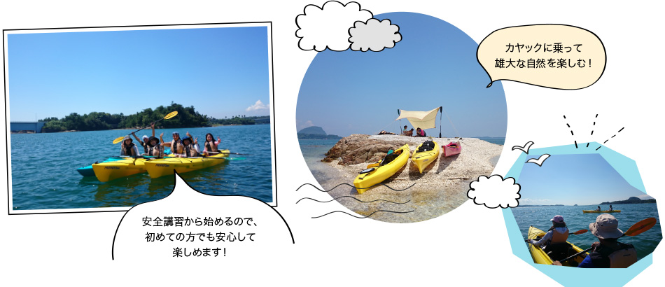 松島シーカヤック